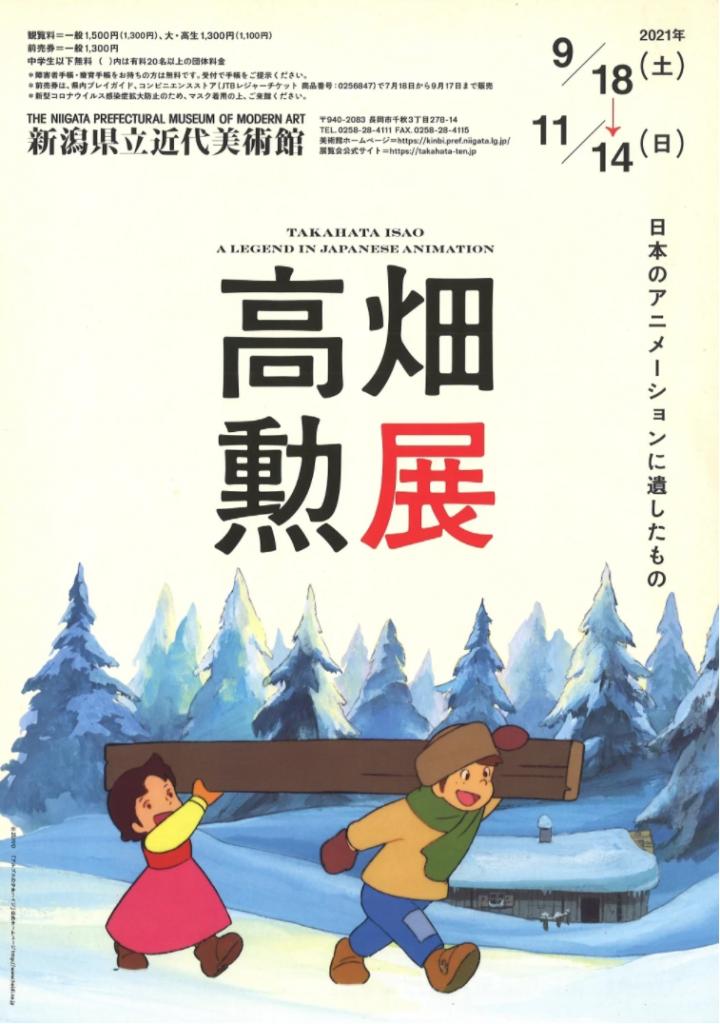 企画展「高畑勲展―日本のアニメーションに遺したもの」新潟県立近代美術館