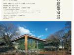 特別展「築城400年プレ事業2 瀧光夫と福山ゆかりの建築家展」ふくやま美術館
