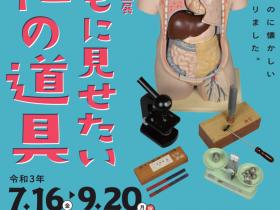 企画展「子どもに見せたい昭和の道具」大分県立歴史博物館