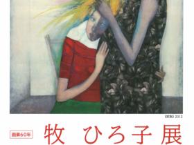 「画業60年 牧ひろ子展」朝倉文夫記念館