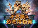 DINO-A-LIVE「不思議な恐竜博物館 in TACHIKAWA 2021」立川ステージガーデン
