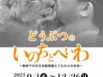 特別展「どうぶつのいのちとへいわ ~戦時下の天王寺動物園とこれからの未来~」ピースおおさか