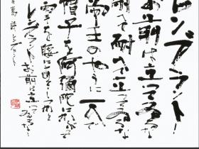 「没後20年 金子鷗亭 近代詩文書の魅力」北海道立函館美術館