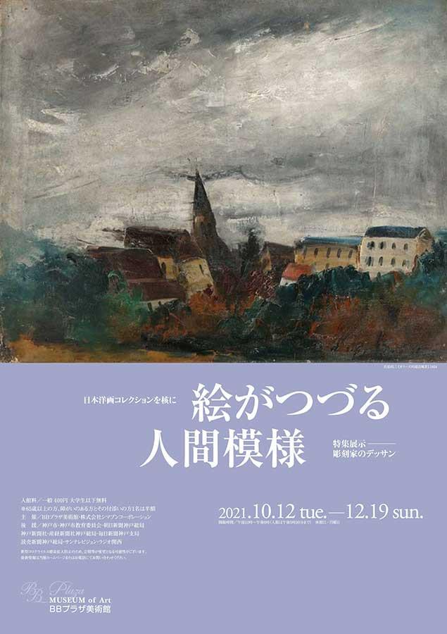 「日本洋画コレクションを核に 絵がつづる人間模様 特別展示—彫刻家のデッサン」BBプラザ美術館