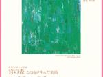 開館40周年記念展「宮の森 この地が生んだ美術」本郷新記念 札幌彫刻美術館