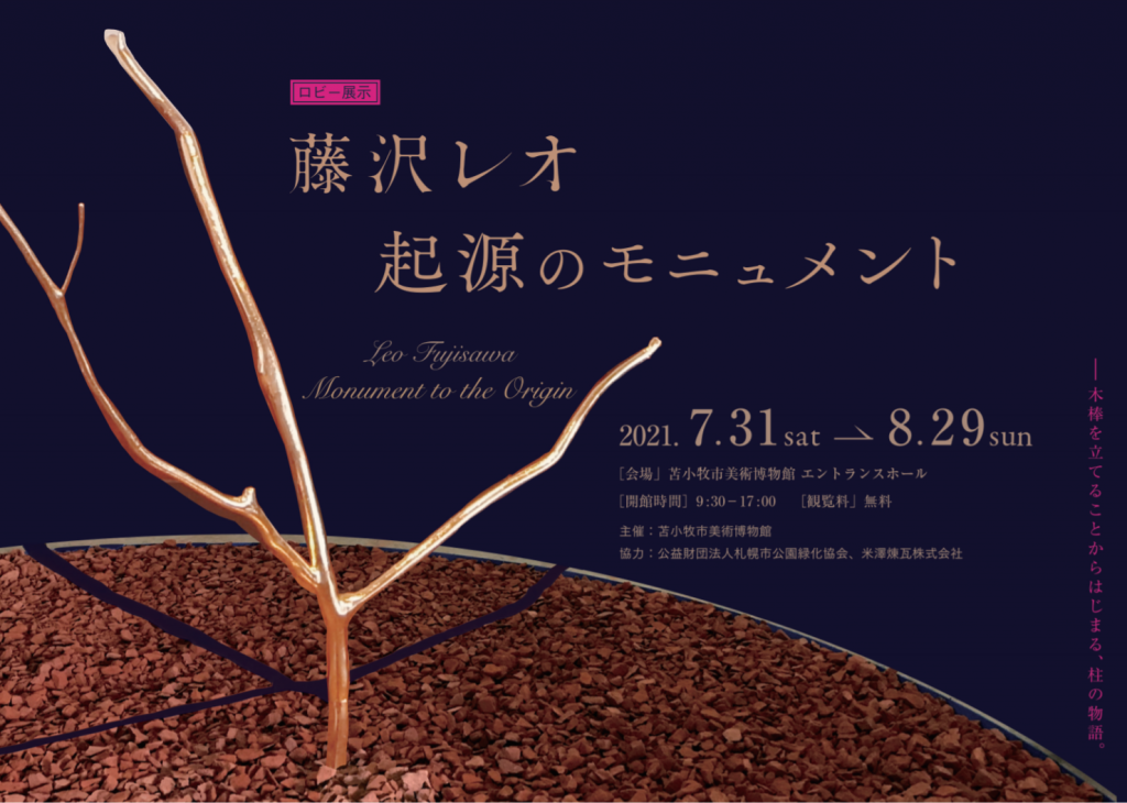 ロビー展示「藤沢レオ 起源のモニュメント」 苫小牧市美術博物館