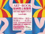 「ART-BOOK: 絵画性と複製性——MAU M&L貴重書コレクション × Lubokの試み」武蔵野美術大学 美術館・図書館