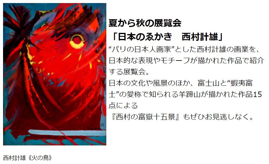 夏から秋の展覧会「日本のゑかき 西村計雄」西村計雄記念美術館