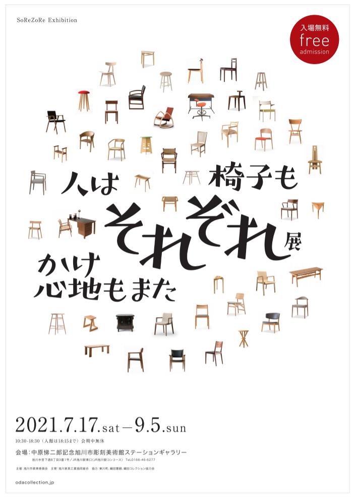 チェアーズギャラリー「人はそれぞれ、椅子もそれぞれ、かけ心地もまたそれぞれ」中原悌二郎記念 旭川市彫刻美術館