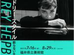 特別企画展 写真展「オードリー・スタイル 飾らない生き方」福井県立美術館