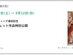 「クラウドファンディング達成記念 アール・ブリュット作品特別公開」徳島県立近代美術館