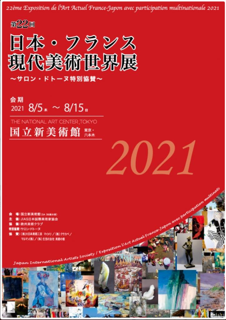 「第22回 日本・フランス現代美術世界展(2021年)」国立新美術館