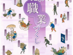 企画展「せんだい職業づくし」仙台市歴史民俗資料館