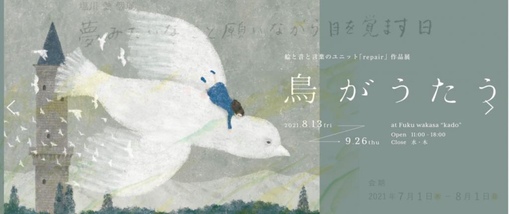 絵と音と言葉のユニット repair作品展「鳥がうたう」アート&スタジオかど