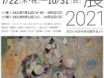 「新収蔵作品展2021 ―2019・2020年度収蔵作品より―」アーツ前橋