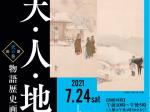 名品「天・人・地」「没後50年 巴里に愛された板谷房、日本画を究めた児玉希望」駿府博物館