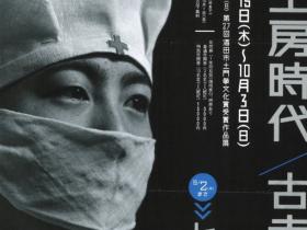 「日本工房時代」土門拳記念館