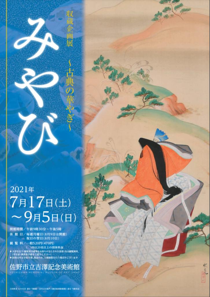 収蔵企画展「みやび ―古典の華やぎ―」佐野市立吉澤記念美術館