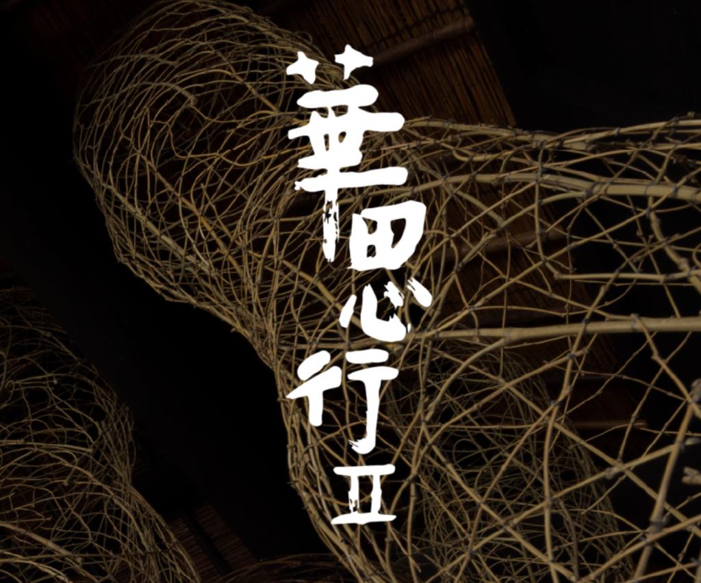 「現代いけばな作家 松田隆作展 華思行Ⅱ~時の流れを見つめながら~」風の沢ミュージアム