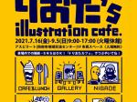 夏休み特別企画「りおた's Illustration Cafe」防府市地域交流センター(アスピラート)