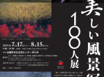 「美しい風景写真100人展」白鷹町文化交流センター「あゆーむ」