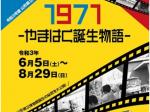 特別展「1971 ―やまはく誕生物語―」山形県立博物館