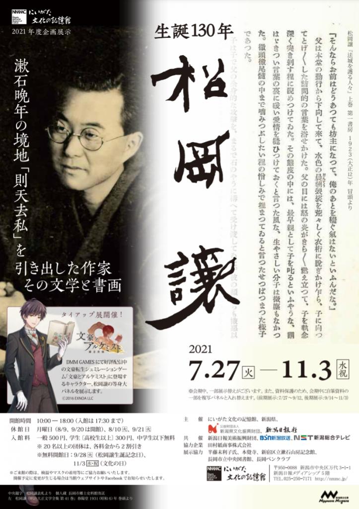 「生誕130年 松岡譲」にいがた文化の記憶館