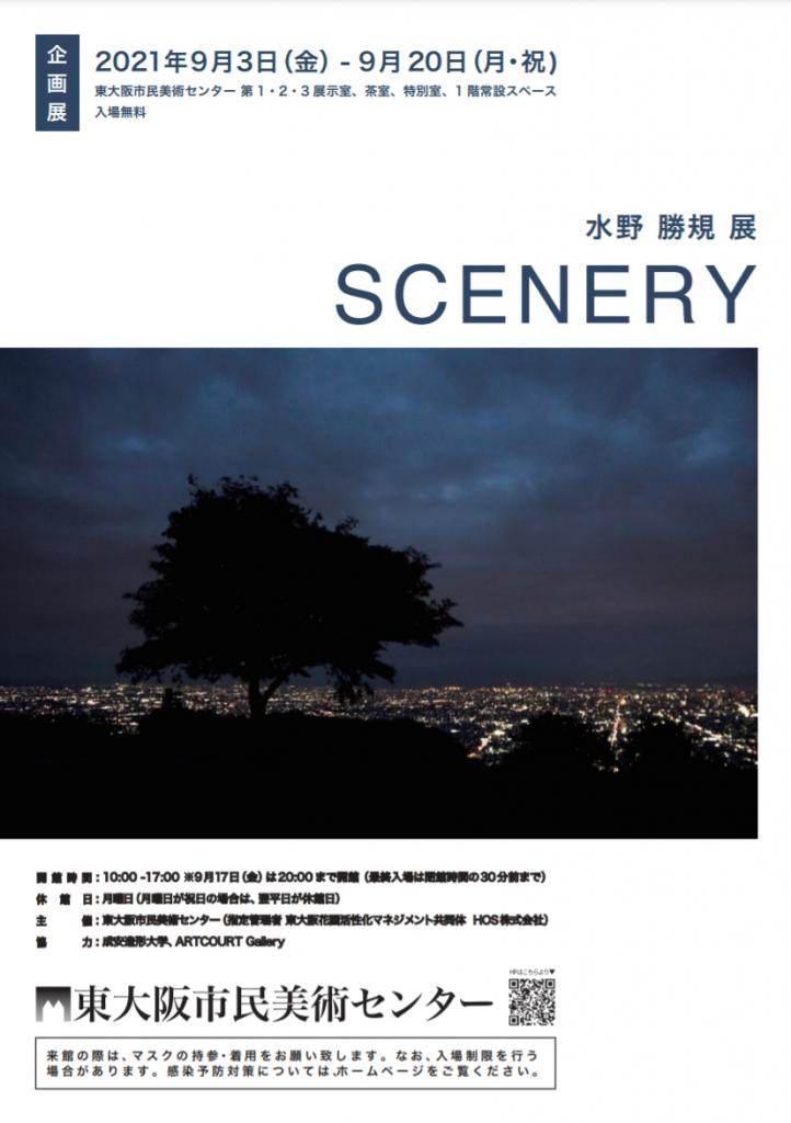 「水野勝規 展 SCENERY」東大阪市民美術センター