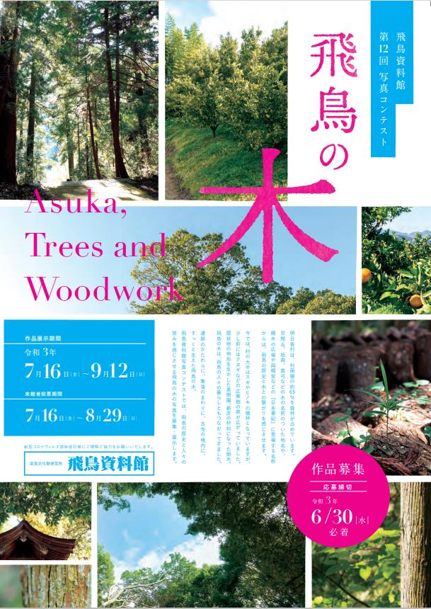 第12回写真コンテストのテーマは「飛鳥の木」奈良文化財研究所飛鳥資料館