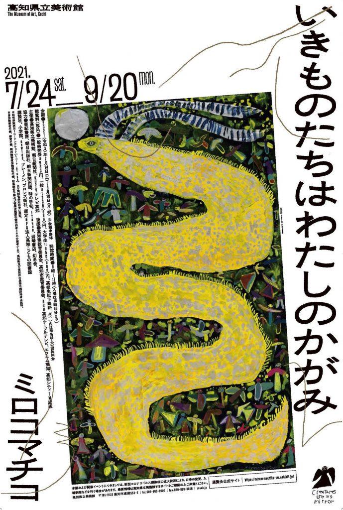 「いきものたちはわたしのかがみ ミロコマチコ」高知県立美術館