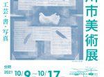 「第68回 滑川市美術展」滑川市立博物館