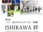 第8回 IPC写真展「ISHIKAWA 絆」金沢21世紀美術館