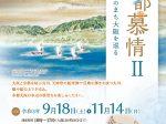 「商都慕情Ⅱ」大阪市立住まいのミュージアム(大阪くらしの今昔館)