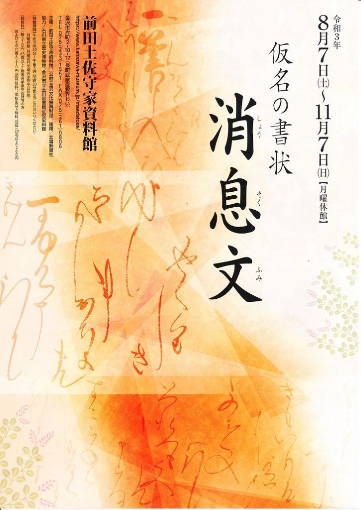 「消息文ー仮名の書状」前田土佐守家資料館