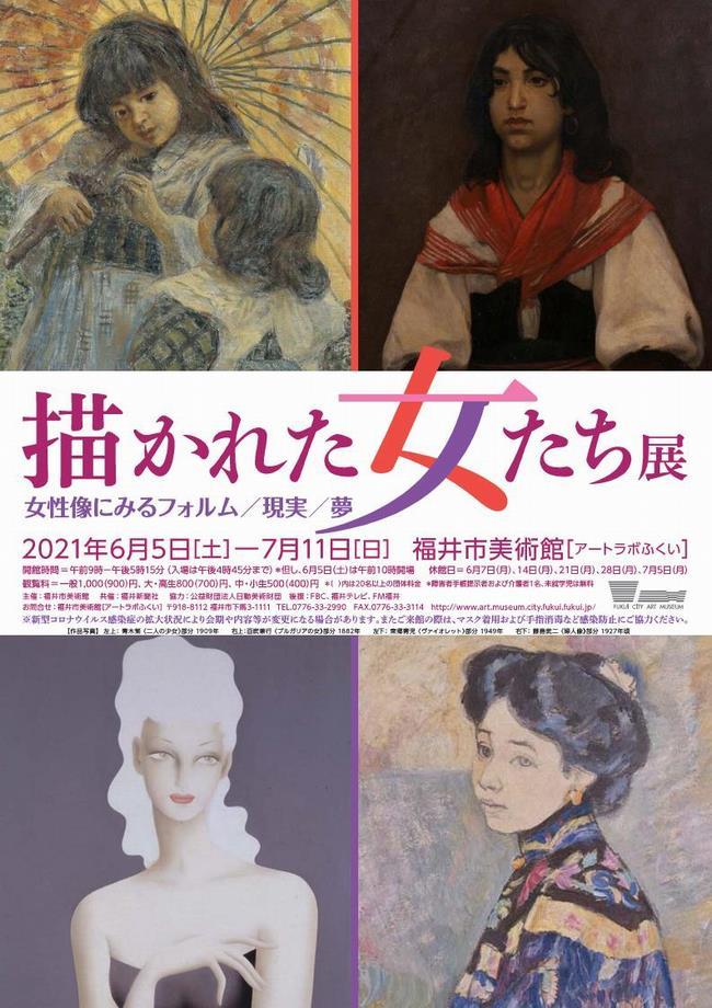 「描かれた女たち 女性像にみるフォルム/現実/夢 展」福井市美術館(アートラボふくい)