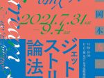 東 慎也・岡本 秀・米村優人「ジェットストリーム論法」COHJU contemporary art