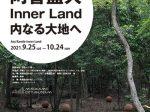 現代美術レジデンスプログラム「阿曽藍人Inner Land内なる大地へ」美濃加茂市民ミュージアム