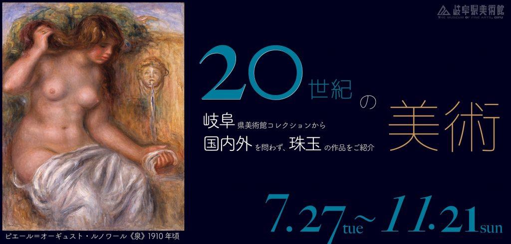 「20世紀の美術」岐阜県美術館