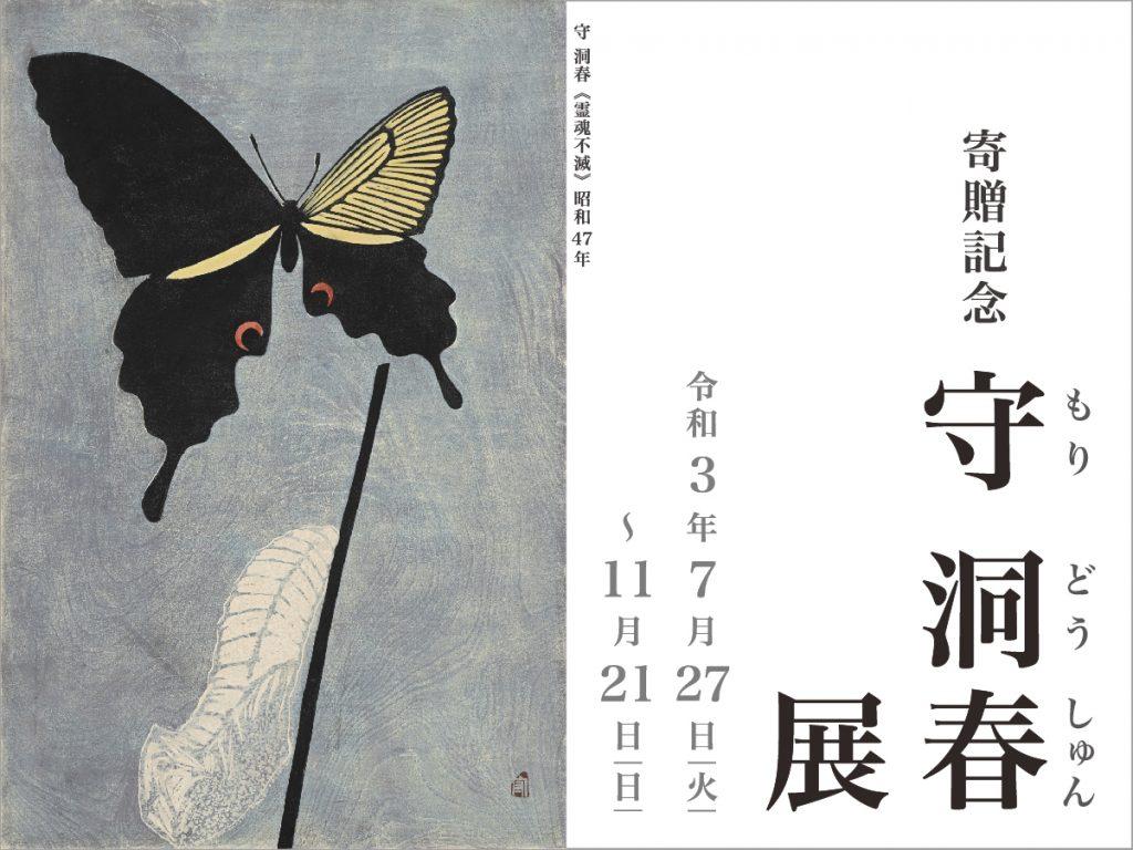 「寄贈記念 守 洞春展」岐阜県美術館