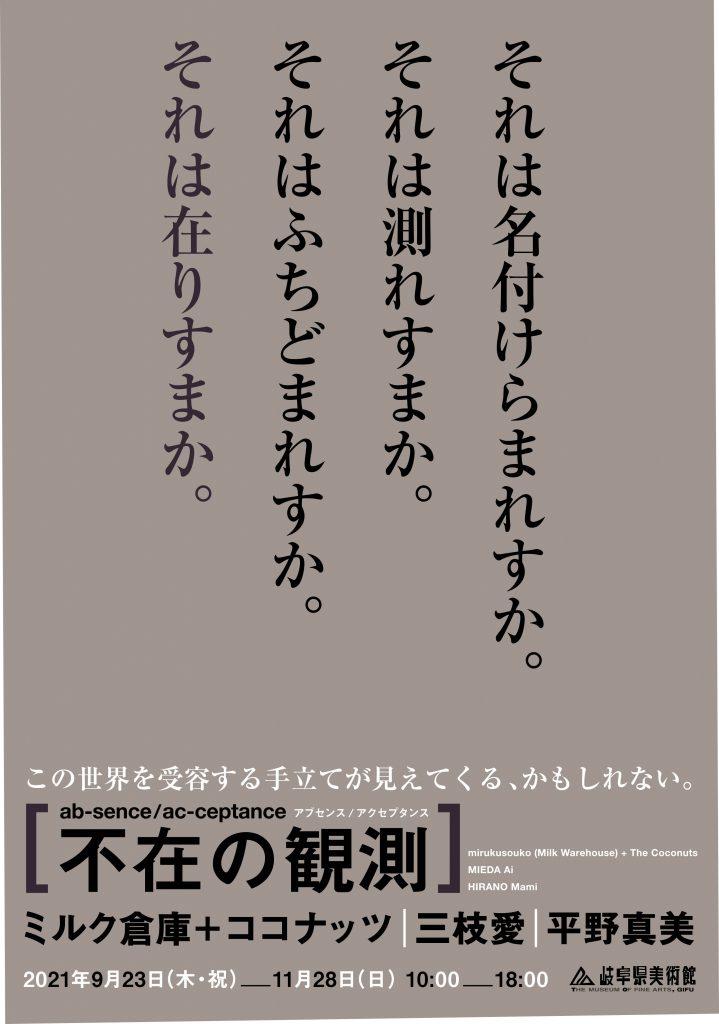 「ab-sence/ac-ceptance 不在の観測」岐阜県美術館
