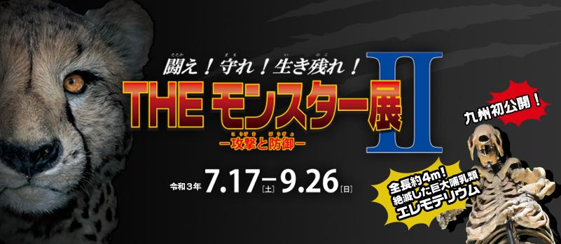企画展示「THE モンスター展Ⅱ -攻撃と防御-」北九州市立いのちのたび博物館(自然史・歴史博物館)