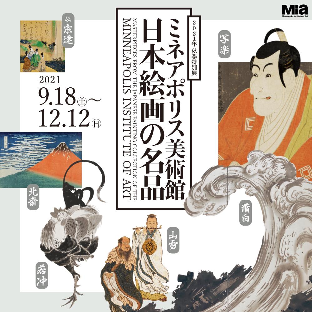 秋季特別展「ミネアポリス美術館 日本絵画の名品」MIHO MUSEUM