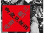 元田敬三写真展「御意見無用」入江泰吉記念奈良市写真美術館
