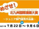 「めざせ!北九州国際漫画大賞 ~ジュニア部門優秀作品展~」北九州市漫画ミュージアム