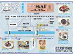 第83回企画展「飲食コラボ」宝塚市立手塚治虫記念館