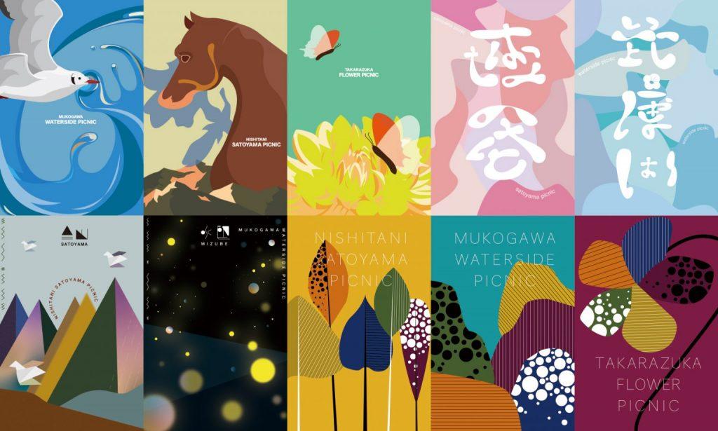 特別展「アートでめぐる宝塚の休日-ART PICNIC IN TAKARAZUKA-げいたんグラフィックデザイン展」宝塚市立文化芸術センター