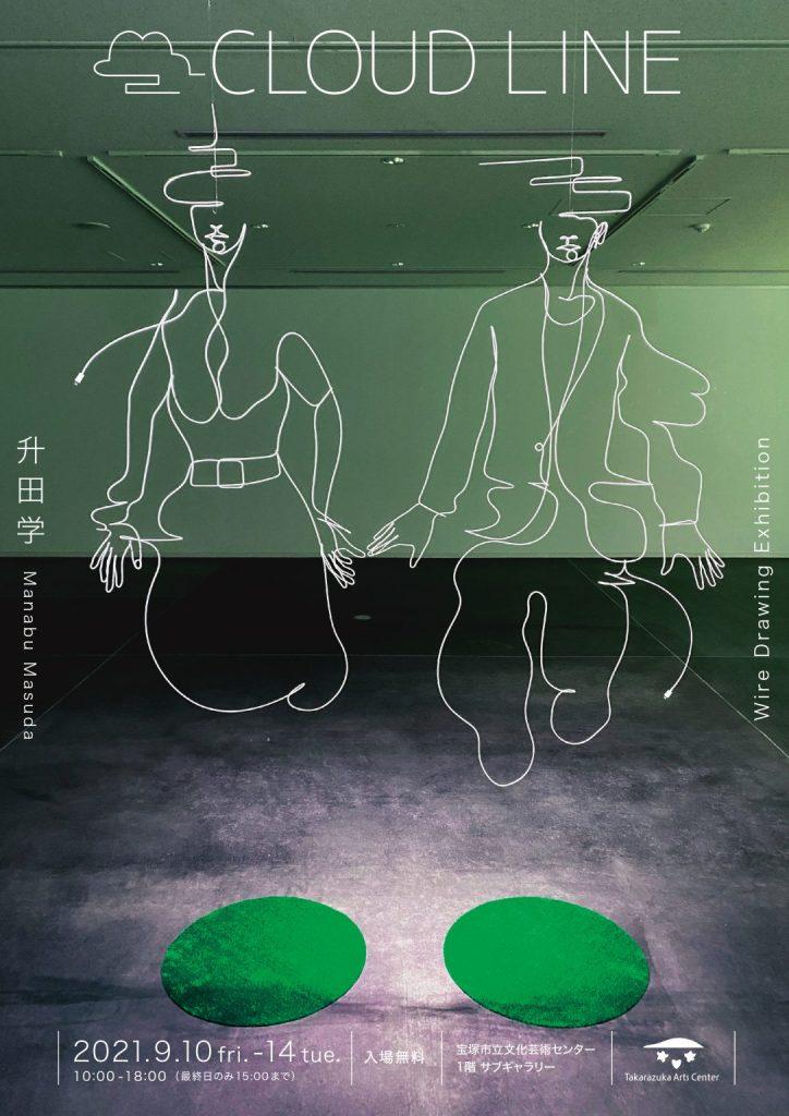 「升田学 CLOUD LINE」宝塚市立文化芸術センター