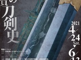 テーマ展「悠久の佐賀刀剣史」佐賀県立博物館・美術館