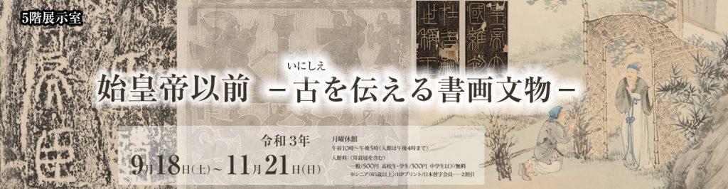 「始皇帝以前-古(いにしえ)を伝える書画文物-」観峰館