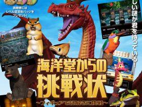 「海洋堂からの挑戦状~フィギュアで謎解きに挑戦~」海洋堂フィギュアミュージアム黒壁